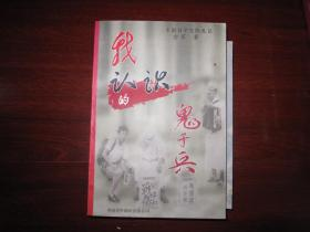 中国古典四大名著:红楼梦 西游记 水浒传 三国演义 16开彩色连环画
