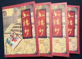《红楼梦》(全四册)上海书店出版