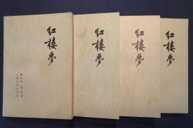 《红楼梦(全四册)》人民文学出版