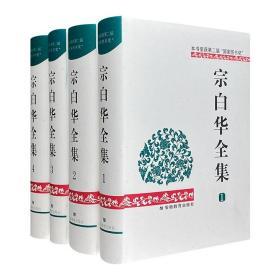 市面稀见!中国现代美学双峰之一《宗白华全集》精装全4册,收录宗白华全部著作和译文,在原文基础上加以详细注释,维持原貌,不做删改,全面展现一代文艺大家的学术风貌。