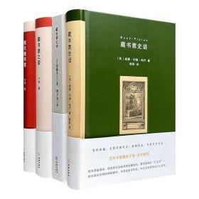 藏书票主题图书4部:《藏书票之话》《藏书票史话》《西方藏书票》《藏书票之爱》,32开精装。世界各地精美藏书票的视觉盛宴,流光溢彩的文化艺术之旅!