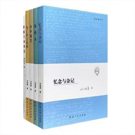 资深翻译家、莎士比亚研究专家——刘炳善作品5册《为了莎士比亚》《译事随笔》《忆念与杂记》《随感录》以及1册英文版的《英国文学漫话》,精选其读书、见闻、译事及文学方面的随笔札记,对英语文学、莎士比亚感兴趣的读者,可从中获益颇多。