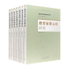 """""""中国近现代原创型教育家研究丛书""""7册,以张之洞、康有为、黄炎培、蔡元培、陈鹤琴、梁漱溟、晏阳初7位教育家为个案,探索研究他们的教育思想与教育实践经历。"""