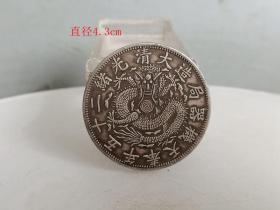 乡下收的光绪奉天二十五年龙纹一两银元