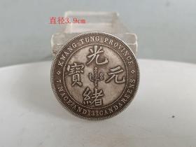 乡下收的光绪广东反龙七钱三分银元