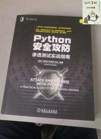Python安全攻防 渗透测试实战指南 吴涛 方嘉明 吴荣德 徐焱 网络空间技术编程设计