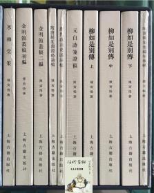 陈寅恪文集