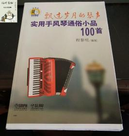 实用手风琴通俗小品100首