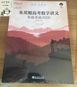 朱昊鲲高考数学讲义