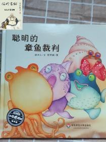 聪明的章鱼裁判