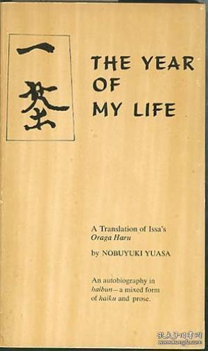 The Year Of My Life: A Translation Of Issa's Oraga Haru /Iss