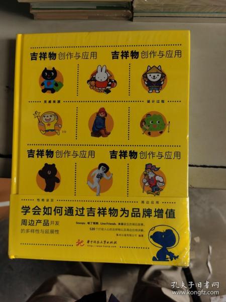 吉祥物创作与应用
