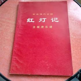 红灯记主旋律乐谱