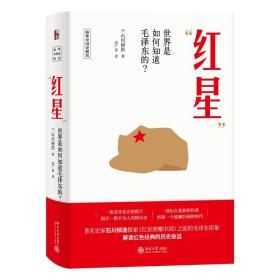 """""""红星""""——世界是如何知道毛泽东的?"""