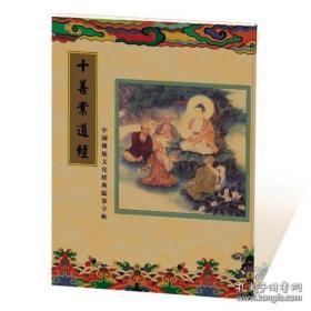 中国传统文化经典临摹字帖 十善业道经