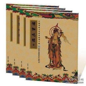 中国传统文化经典临摹字帖 僧伽吒经1-4