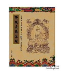 中国传统文化经典临摹字帖 盂兰盆经
