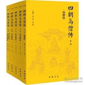 四朝高僧传(简体横排全5册):高僧传+续高僧传+宋高僧传+大明高僧传