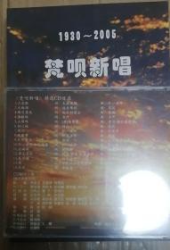 梵呗新唱(1930-2005)配套书和CD