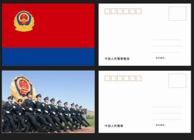 《中国人民警察精品MXP明信片 一对 2枚》精品MXP明信片收藏