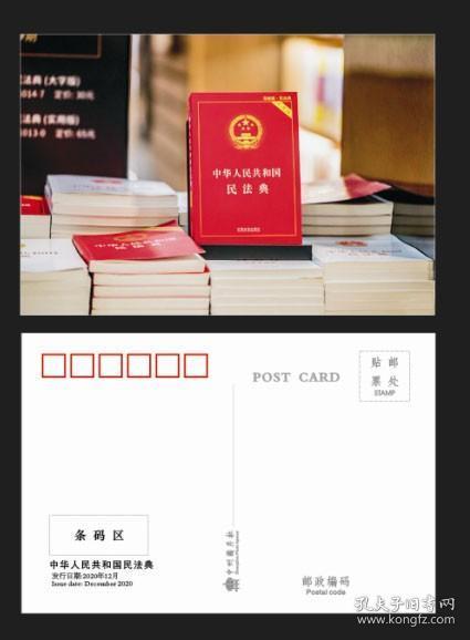 《民法典精品MXP明信片》精品MXP明信片收藏