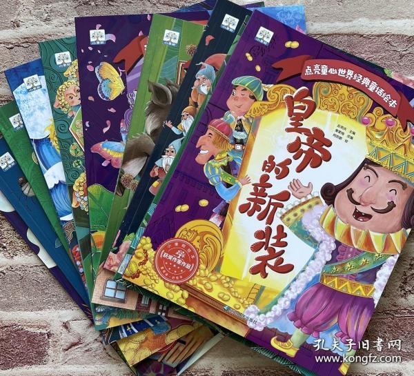 中国获奖名家绘本严文井儿童成长启蒙童话全套8册扫码伴读儿童绘本启蒙睡前故事亲子读物
