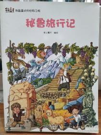9787221114587 我最喜欢的世界之旅--秘鲁旅行记28.8贵州人民出版社2017-10-01#N/AK