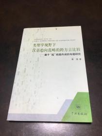 """类型学视野下汉语趋向范畴的跨方言比较——基于""""起""""组趋向词的专题研究"""