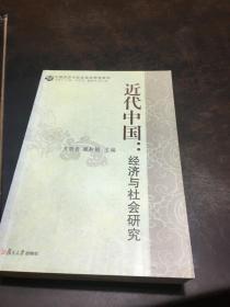 近代中國:經濟與社會研究