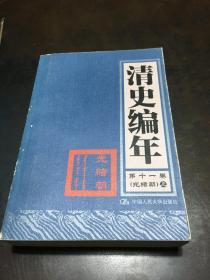 清史編年第十一卷光緒朝(上)