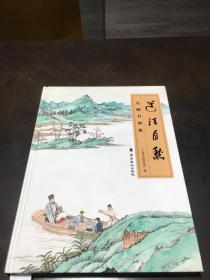 吴灏书画集 道法自然