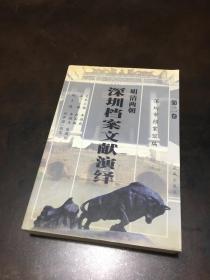 明清两朝深圳档案文献演绎(二)