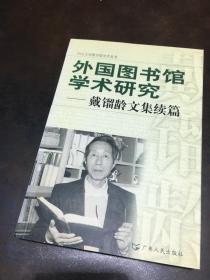 外国图书馆学术研究:戴镏龄文集续篇