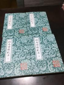 剑南诗稿校注:中国古典文学丛书(1-8册)