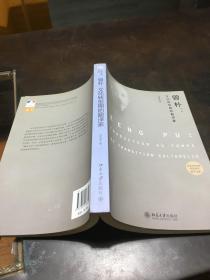 中法文學關系研究叢書·曾樸:文化轉型期的翻譯家