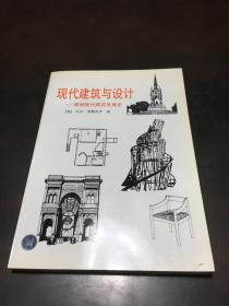 现代建筑与设计:简明现代建筑发展史