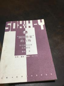 """""""國民作家""""的立場:中日現代文學關系研究"""