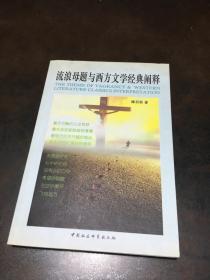 流浪母题与西方文学经典阐释