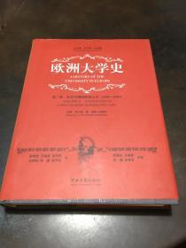 欧洲大学史(第二卷):近代早期的欧洲大学(1500-1800)