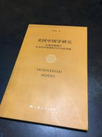 美国中国学研究:以施坚雅模式社会科学化取向为中心的考察