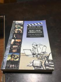 編劇大師班:眾編劇顛峰杰作訪談錄