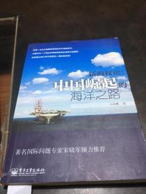 新海權論:中國崛起的海洋之路