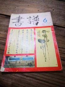 《书谱》  六十七期  国内版