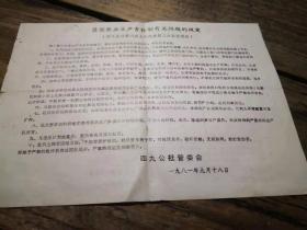 八十年代初广东台山县东成生产队农业生产承包合同书