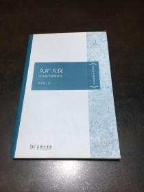 久旷大仪:汉代儒学政制研究/政治哲学研究丛书