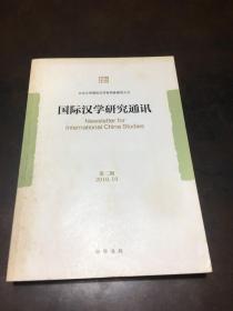 国际汉学研究通讯 第二期 2010 10