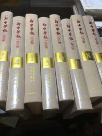 《新中华报》综合版(整理本)(全8册)