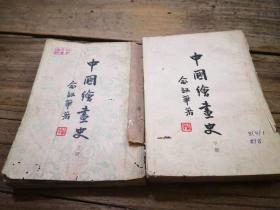 《中國繪畫史》 上下   58年印