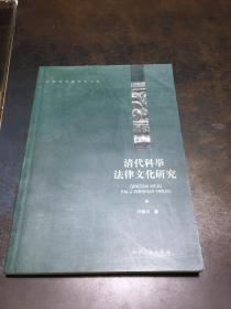 清代科舉法律文化研究