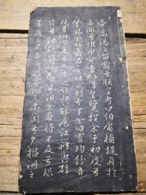 清末旧拓, 广东书法资料:《苏珥书离骚经》  (拓片中含大量广东先贤题跋)